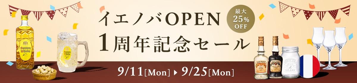 イエノバOPEN1周年記念セール