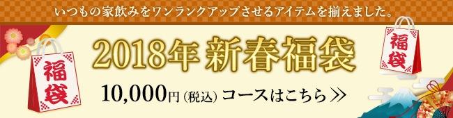 【数量限定】2018年イエノバ福袋 10,000円(税込)コース