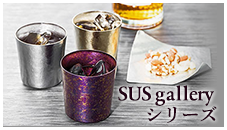 SUS gallery シリーズ