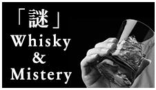 「謎」Whisky&Mistery