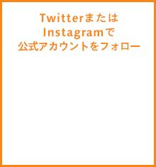 TwitterまたはInstagramで公式アカウントをフォロー