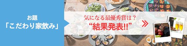 """お題「こだわり家飲み」気になる最優秀賞は?""""結果発表!!"""""""