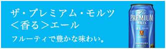 ザ・プレミアム・モルツ <香る>エール 350ml 12缶
