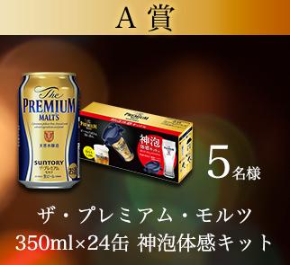 A賞 ザ・プレミアム・モルツ 350ml×24缶 神泡体感キット 5名様