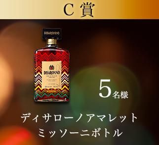 C賞 ディサローノアマレットミッソーニボトル 5名様