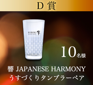 D賞 響 JAPANESE HARMONYうすづくりタンブラーペア 5名様