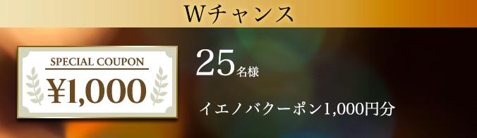 Wチャンス 響 JAPANESE HARMONYうすづくりタンブラーペア 25名様