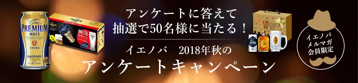 アンケートに答えて抽選で50名様に当たる!イエノバ 2018年秋のアンケートキャンペーン