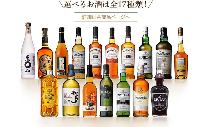 選べるお酒は全17種類! 詳細は各商品ページへ