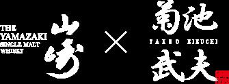 山崎×タケオキクチ