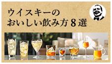 ウイスキーのおいしい飲み方8選