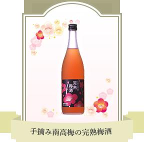 手摘み南高梅の完熟梅酒
