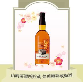 山崎蒸溜所貯蔵 焙煎樽熟成梅酒
