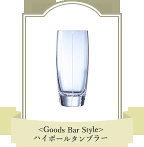 <Goods Bar Style> ハイボールタンブラー