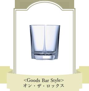 <Goods Bar Style> オン・ザ・ロックス