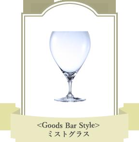 <Goods Bar Style> ミストグラス