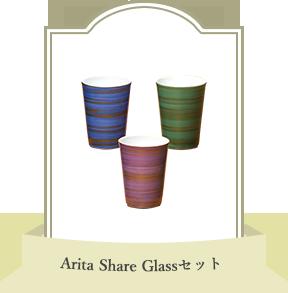 Arita Share Glassセット