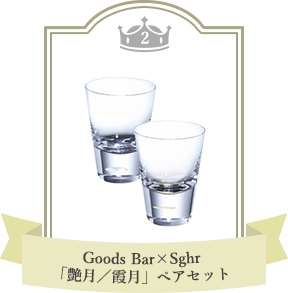 Goods Bar×Sghr 「艶月/霞月」ペアセット