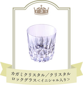 カガミクリスタル/クリスタル ロックグラス<イニシャル入り>