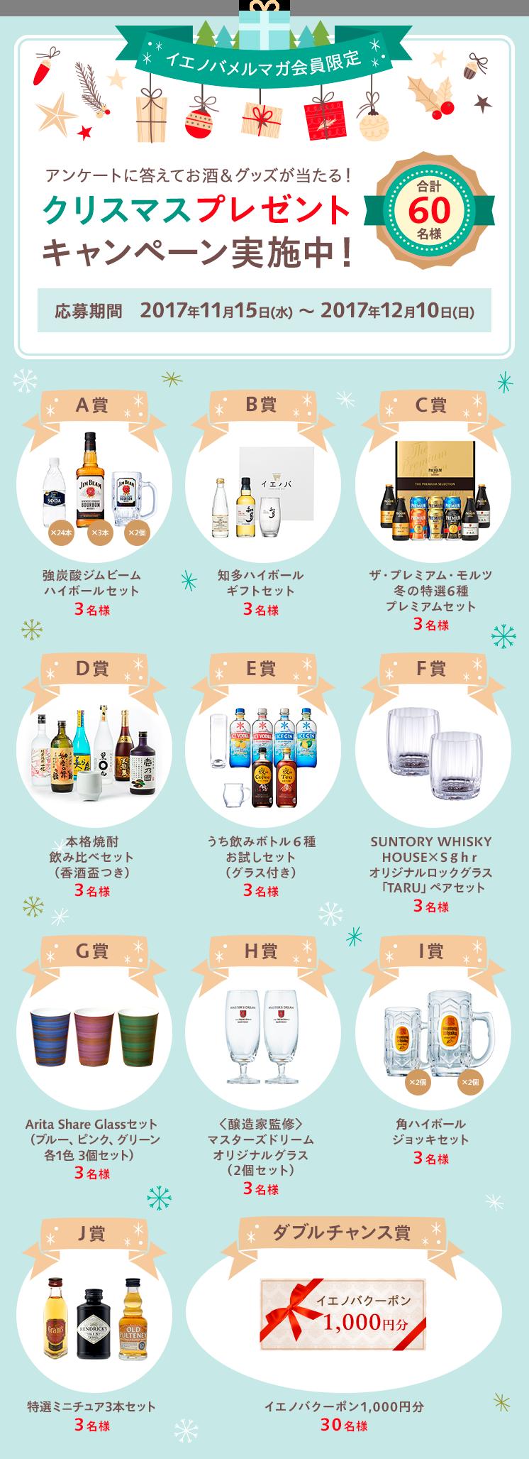 クリスマスプレゼントキャンペーン アンケートに答えてお酒&グッズが当たる! 応募期間 2017年11月15日(水)〜2017年12月10日(日)