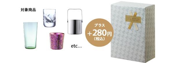 対象商品 プラス280円(税込)