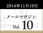 メールマガジンNo.10