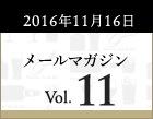 メールマガジンNo.11