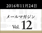 メールマガジンNo.12