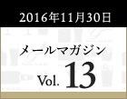 メールマガジンNo.13