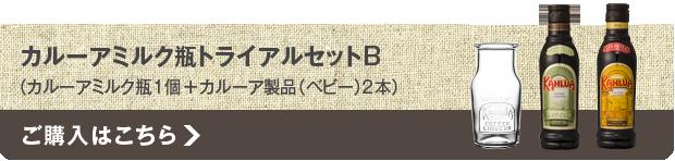 カルーアミルク瓶トライアルセットB(カルーアミルク瓶1個+カルーア製品(ベビー)2本)ご購入はこちら