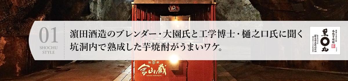 �田酒造のブレンダー・大園氏と工学博士・樋之口に聞く 坑洞内で熟成した芋焼酎がうまいワケ。