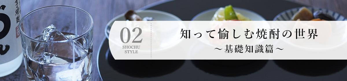 知って愉しむ焼酎の世界 〜基礎知識篇〜