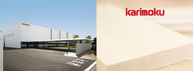 karimoku 創業70年を迎える木製家具製造の大手メーカー。