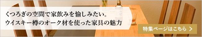 くつろぎの空間で家飲みを愉しみたい。ウイスキー樽のオーク材を使った家具の魅力