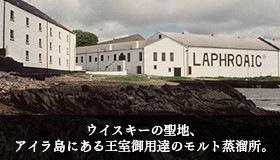 ウイスキーの聖地、アイラ島にある王室御用達のモルト蒸溜所。