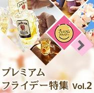 プレミアムフライデー特集Vol.2