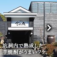 SHOCHU STYLE 01 �田酒造のブレンダー・大園氏と工学博士・樋之口氏に聞く