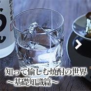 SHOCHU02 知って愉しむ焼酎の世界1〜基礎知識篇〜