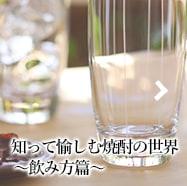 SHOCHU03 知って愉しむ焼酎の世界2〜飲み方篇〜