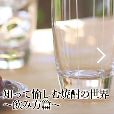 SHOCHU02 知って愉しむ焼酎の世界2〜飲み方篇〜