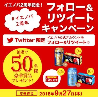 イエノバ2周年記念twitterキャンペーン実施中!
