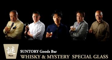 「謎」(Whisky&Mystery)