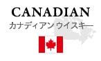 CANADIAN カナディアンウィスキー