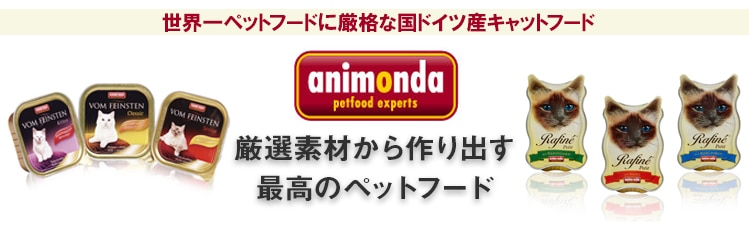 アニモンダ(animonda)