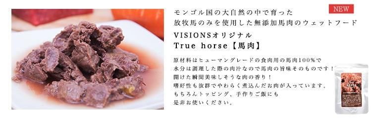 True horse