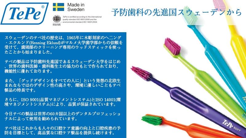 TePe 予防歯科の先進国スウェーデンから