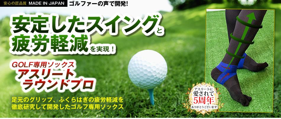 ゴルフ専用ソックス アスリートラウンドプロ