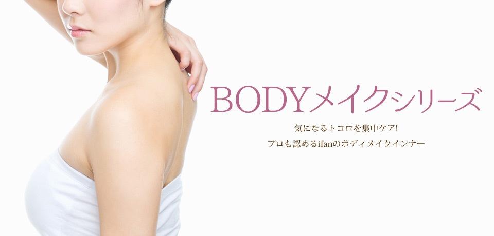 BODYインナーシリーズ