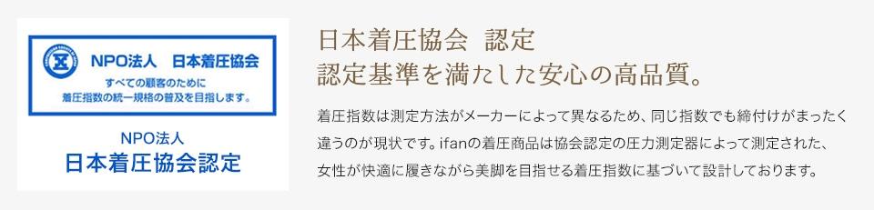 日本着圧協会認定 基準を満たしたハイレベル。