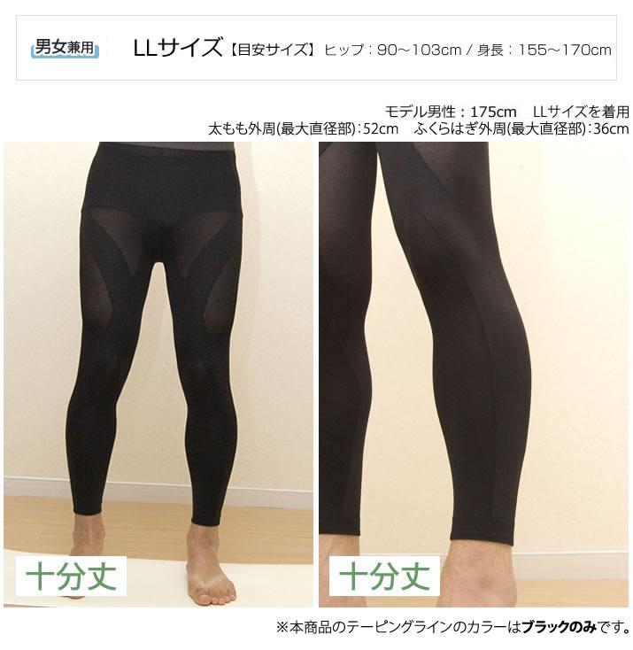 高級スポーツタイツはもういらない!スポーツ衣類開発チーム渾身の一作。ランニング専用タイツ「アスリートランナーPRO」